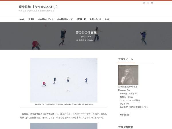 雪の日の名古屋