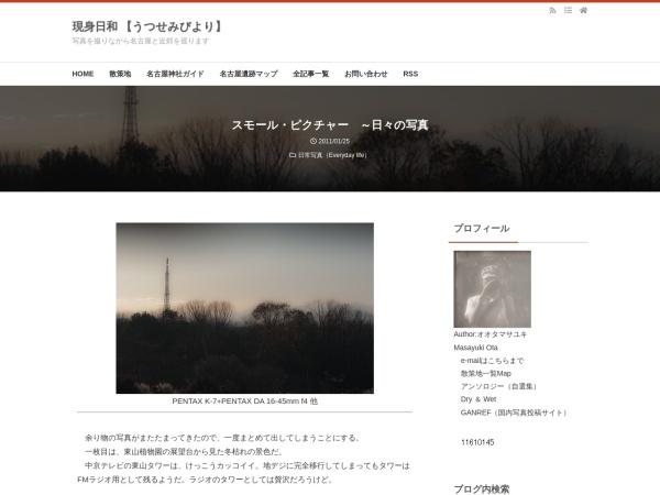 スモール・ピクチャー ~日々の写真