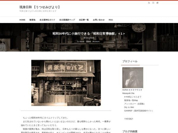 昭和30年代に小旅行できる「昭和日常博物館」<1>