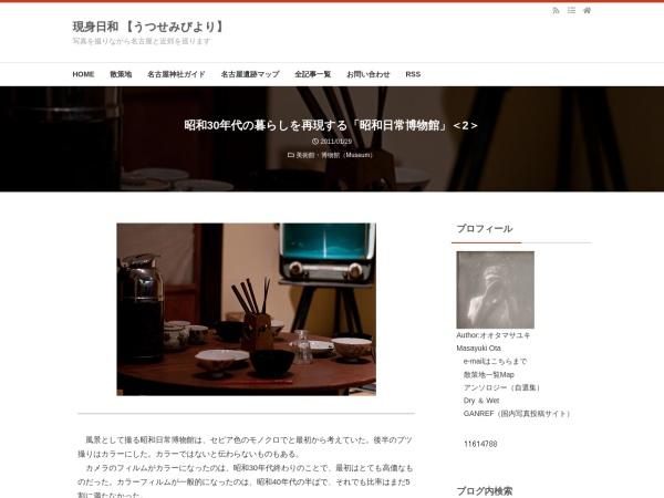 昭和30年代の暮らしを再現する「昭和日常博物館」<2>