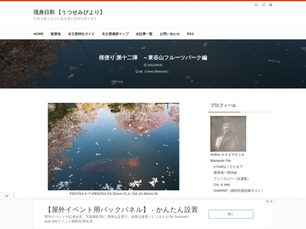 桜便り 第十二弾 ~東谷山フルーツパーク編
