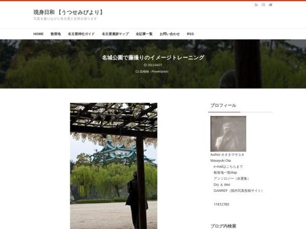 名城公園で藤撮りのイメージトレーニング
