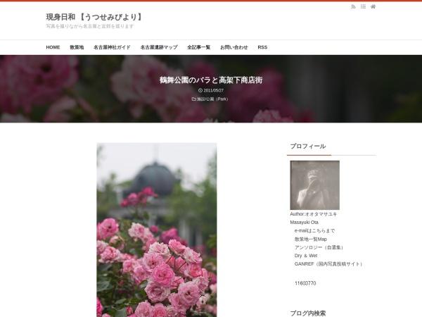 鶴舞公園のバラと高架下商店街