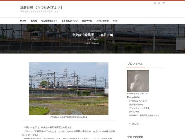 中央線沿線風景 ~春日井編