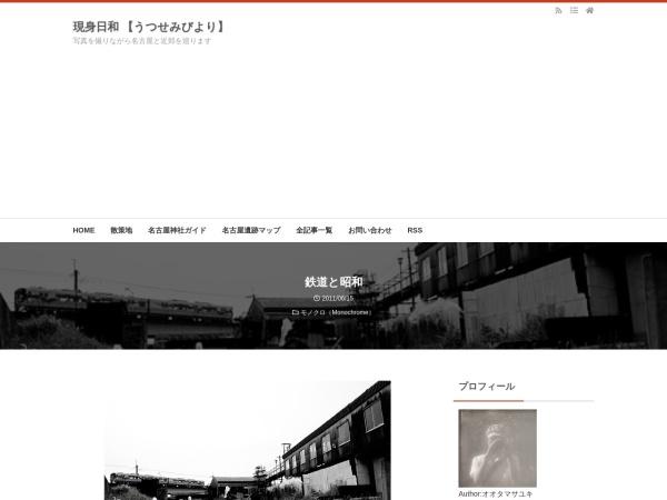 鉄道と昭和