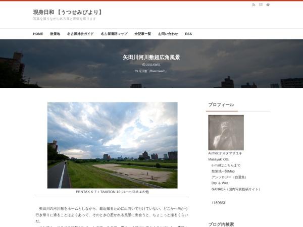矢田川河川敷超広角風景
