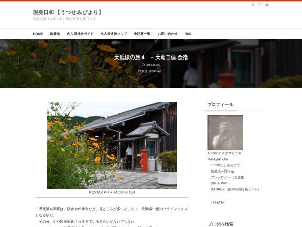 天浜線の旅 4 ~天竜二俣-金指