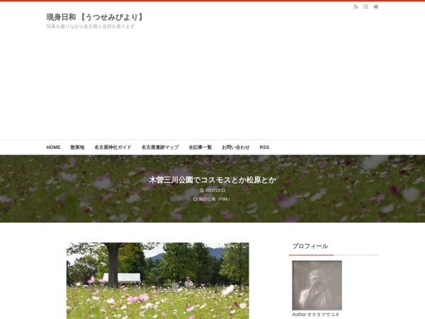 木曽三川公園でコスモスとか松原とか