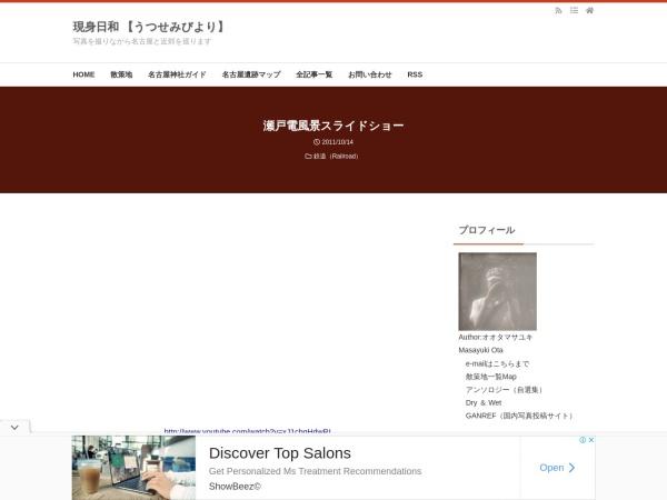 瀬戸電風景スライドショー