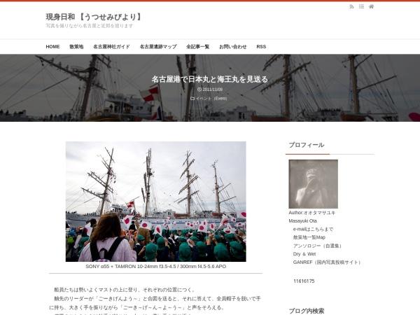 名古屋港で日本丸と海王丸を見送る