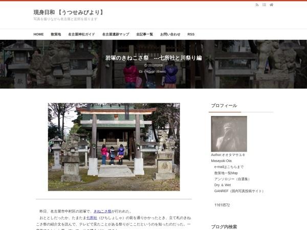 岩塚のきねこさ祭 ---七所社と川祭り編