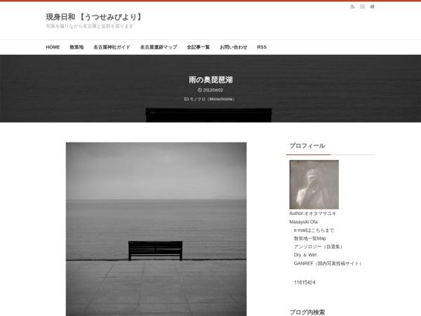 雨の奥琵琶湖