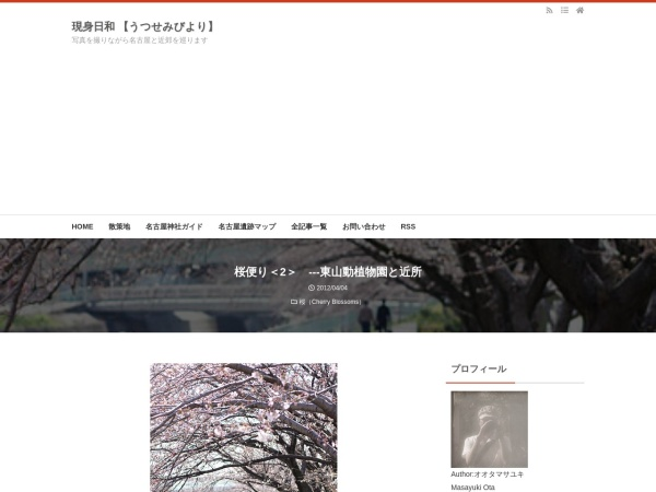 桜便り<2> ---東山動植物園と近所