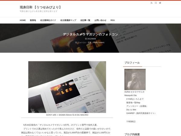 デジタルカメラマガジンのフォトコン