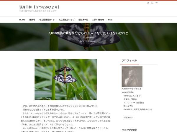 6,000種類の蛾を見分けられる人になりたくはないけれど