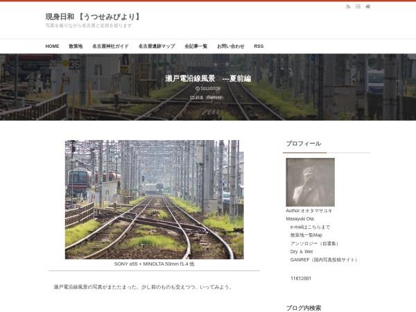 瀬戸電沿線風景 ---夏前編