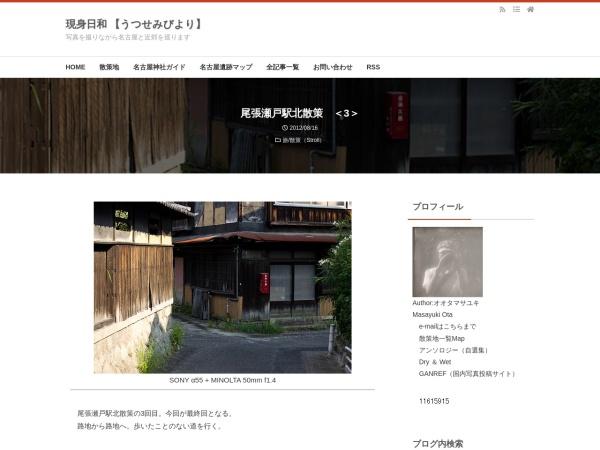尾張瀬戸駅北散策 <3>