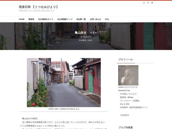 亀山歩き <3>