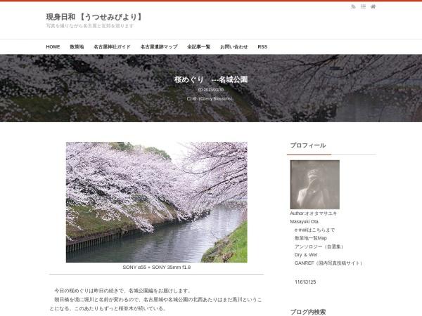 桜めぐり ---名城公園