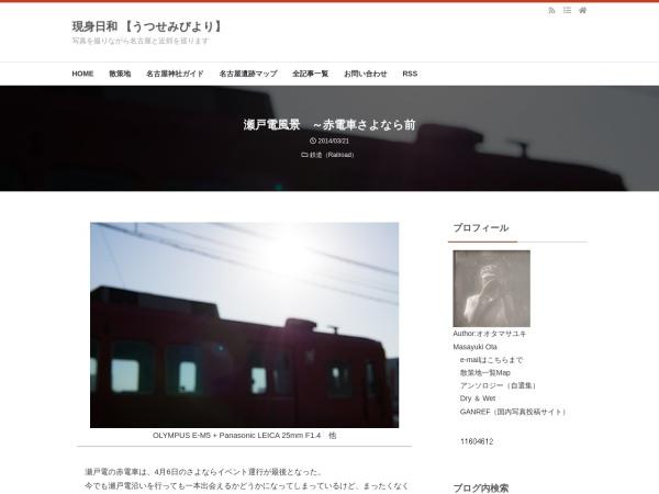 瀬戸電風景 ~赤電車さよなら前