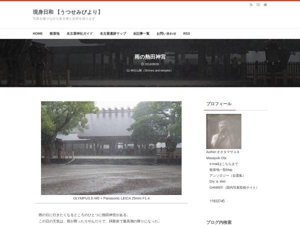 雨の熱田神宮