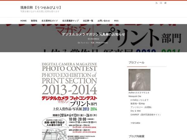 デジタルカメラマガジン写真展のお知らせ