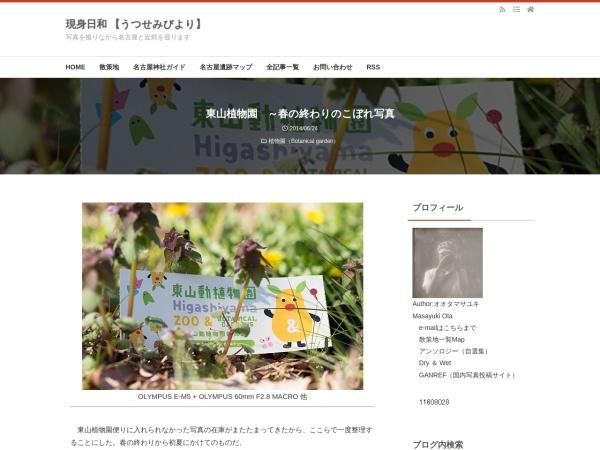 東山植物園 ~春の終わりのこぼれ写真