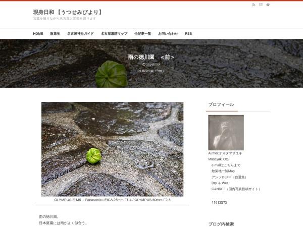 雨の徳川園 <前>
