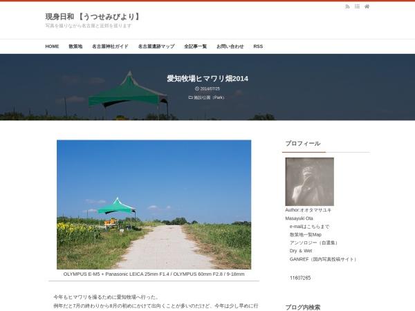 愛知牧場ヒマワリ畑2014