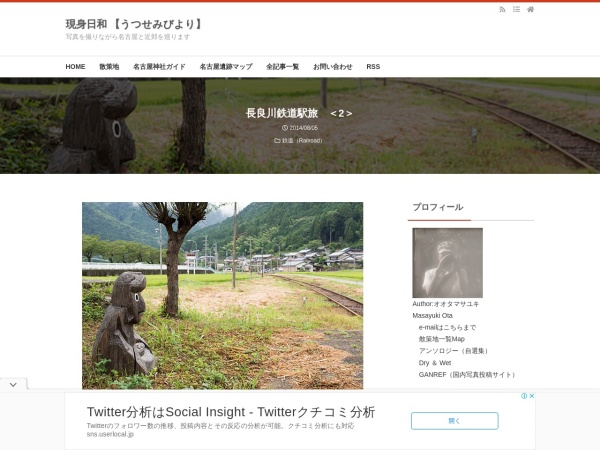 長良川鉄道駅旅 <2>