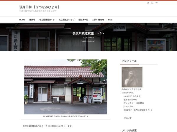 長良川鉄道駅旅 <3>