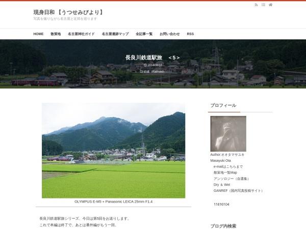 長良川鉄道駅旅 <5>