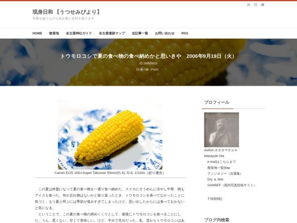 トウモロコシで夏の食べ物の食べ納めかと思いきや 2006年9月19日(火)