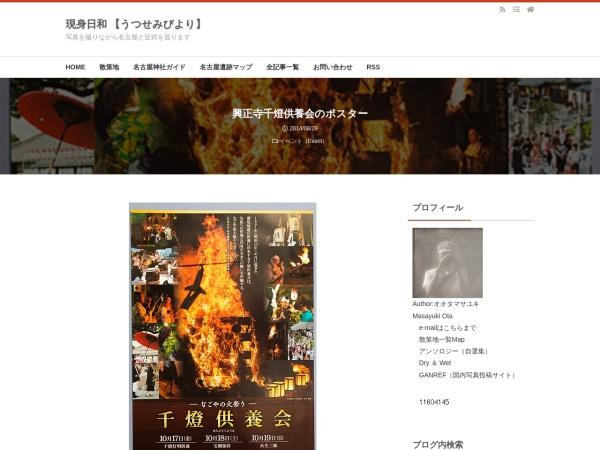 興正寺千燈供養会のポスター