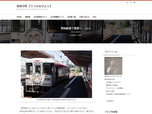 明知鉄道で恵那へ <1>