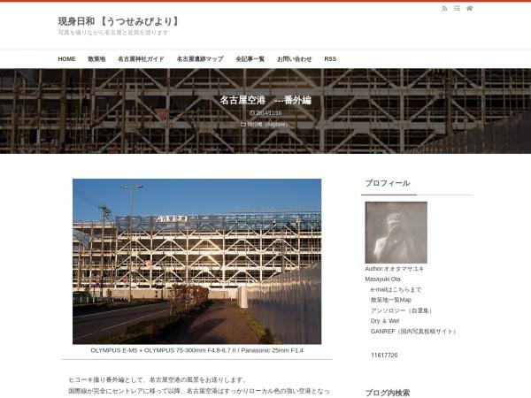 名古屋空港 ---番外編