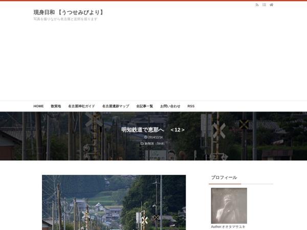 明知鉄道で恵那へ <12>