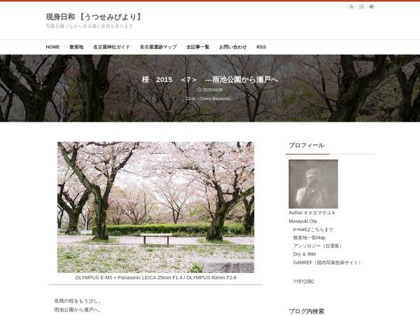 桜 2015 <7> ---雨池公園から瀬戸へ