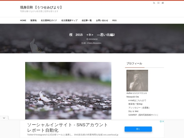 桜 2015 <9> ---思い出編2
