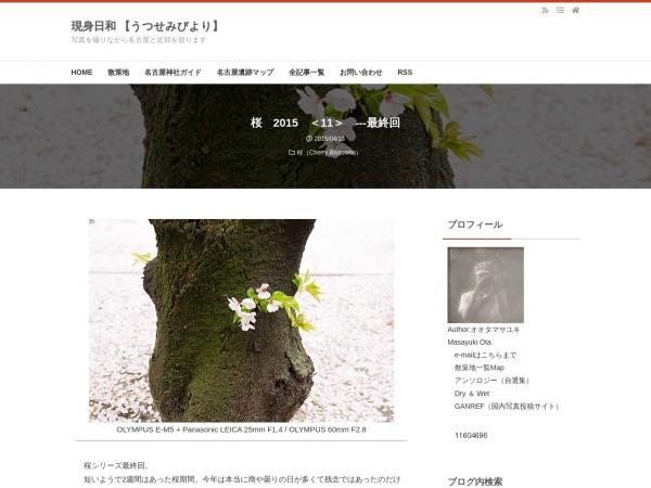 桜 2015 <11> ---最終回