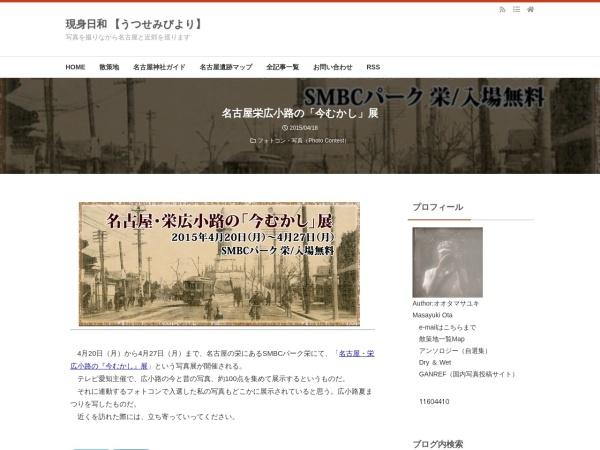 名古屋栄広小路の「今むかし」展