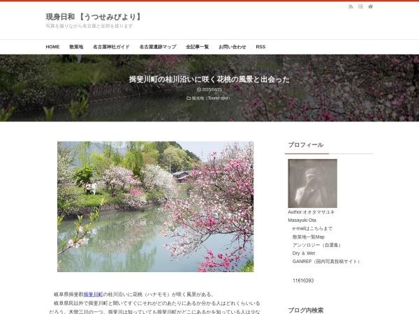 揖斐川町の桂川沿いに咲く花桃の風景と出会った