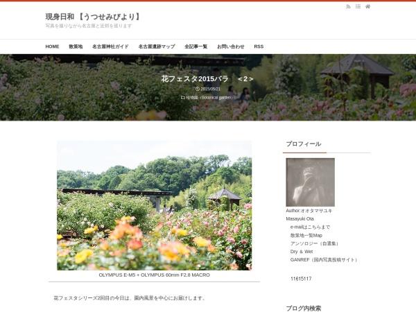 花フェスタ2015バラ <2>