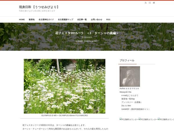 花フェスタ2015バラ <3・ターシャの庭編>
