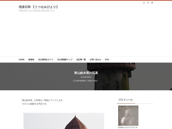 東山給水塔の写真