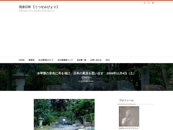 水琴窟の音色に耳を傾け、日本の風流を思い出す 2006年11月4日(土)