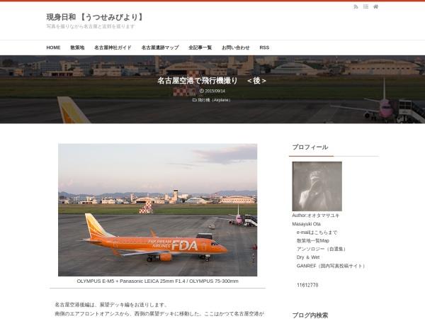 名古屋空港で飛行機撮り <後>