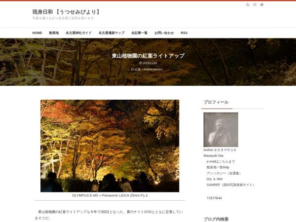 東山植物園の紅葉ライトアップ