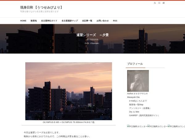 遠望シリーズ ~夕景