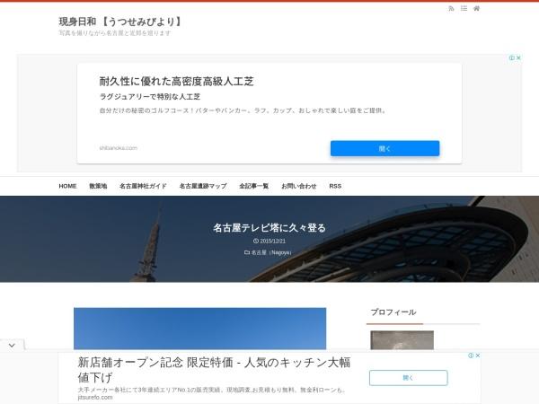 名古屋テレビ塔に久々登る